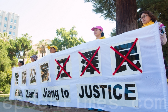 Надпись на плакате «Привести к суду Цзян Цзэминя». Город Сакраменто, США. Июль 2015 года. Фото: The Epoch Times