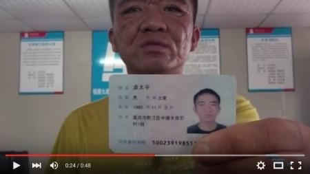 За 10 лет Юань Тайбин превратился из юноши в старика. Скриншот видеоролика