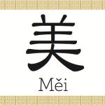 Иероглиф 美 (мěi — мэй) означает «красота» или «красивый». Иллюстрация: The Epoch Times
