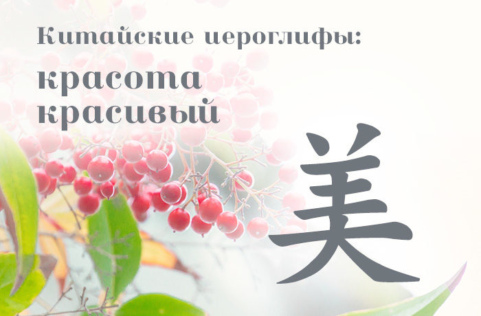 Китайские иероглифы: красота, красивый 美