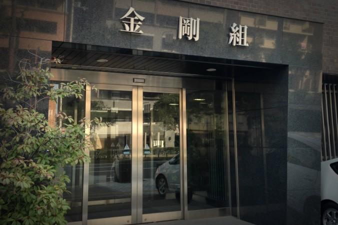 Офис «Конго гуми» сегодня. Теперь компания является структурой внутри корпорации «Такамацу». Фото: そらみみ/CC BY-SA*