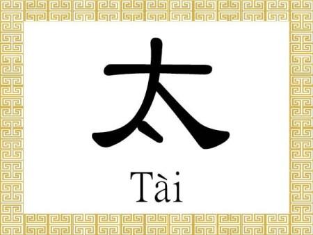 Китайский иероглиф 太 (tài — тай) означает «великий», «высший», «почитаемый», «старший». Иллюстрация: The Epoch Times