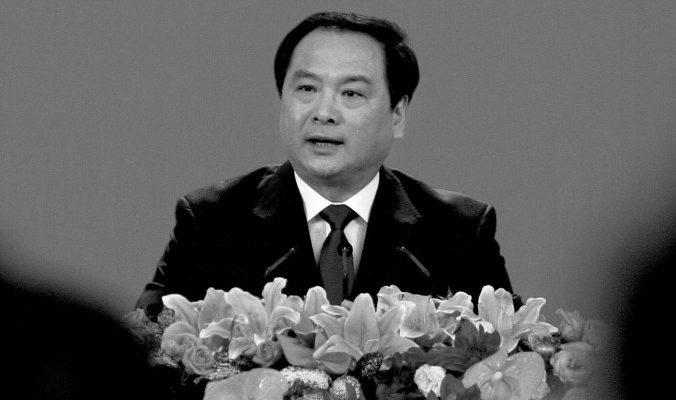 Над бывшим главой китайской тайной полиции идёт суд