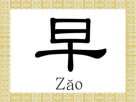 Китайский иероглиф 早 (zǎo — цзао) означает «утро», «рано, скоро, срочно» или «ранний, первый». Иллюстрация: The Epoch Times
