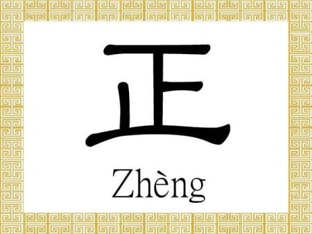 Китайский иероглиф 正 (zhèng — чжэн) переводится как правильный, прямой, честный, открытый, справедливый. Иллюстрация: The Epoch Times