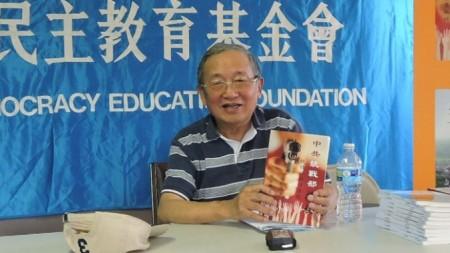 Чэн Ганьюань, автор Разоблачая объединённый фронт компартии
