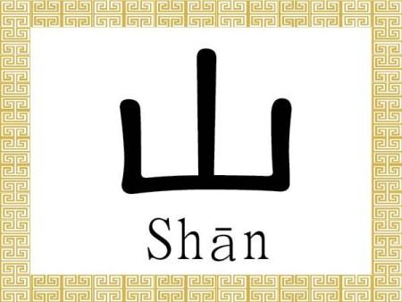 Китайский иероглиф 山 (shān — шань) означает «гора, горный хребет» или «холм». Иллюстрация: The Epoch Times