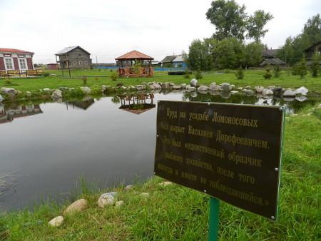 Пруд у восстановленной усадьбы Ломоносовых в селе Ломоносово. Фото: AAT/wikipedia.org/CC BY-SA 3.0