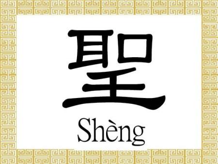 Китайский иероглиф 聖 (shèng — шэн) означает «мудрый, гениальный, превосходный» или «святой, священный, божественный». Иллюстрация: The Epoch Times