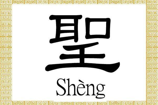 Китайские иероглифы: святой, священный 聖