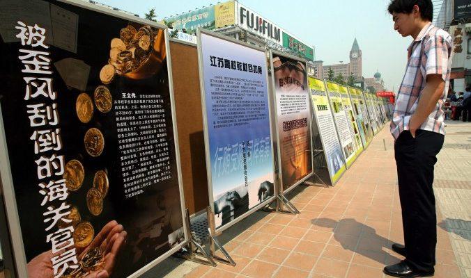 Антикоррупционная кампания Си Цзиньпина добралась до пекинских чиновников