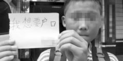 В Китае живут миллионы юридически не существующих китайцев