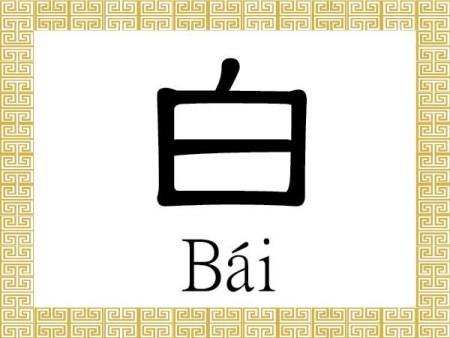 Китайский иероглиф 白 (bái — бай) означает «белый». Иллюстрация: The Epoch Times