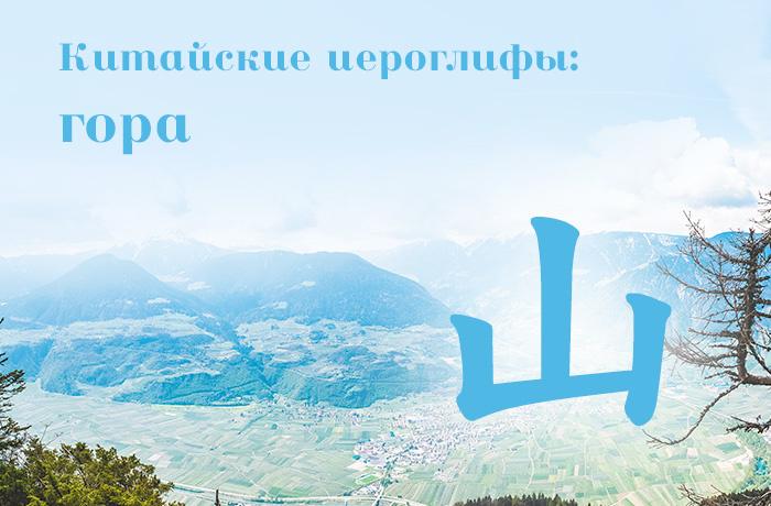 Китайский иероглиф: 山 (гора)