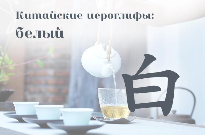 Китайский иероглиф 白 (белый)