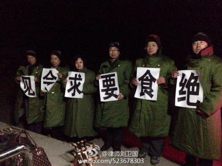 Китайские адвокаты устроили голодовку перед центром задержания Цзяньсаньцзян в марте 2014 г., требуя освободить четырёх коллег, которых задержали за защиту последователей Фалуньгун. Фото: Screenshot via Weibo.com