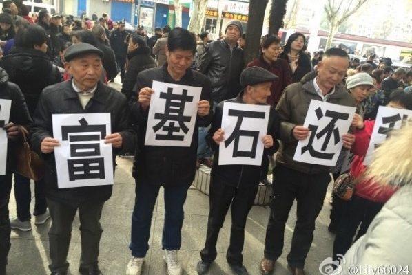 Обманутые вкладчики устроили протесты в центральном Китае