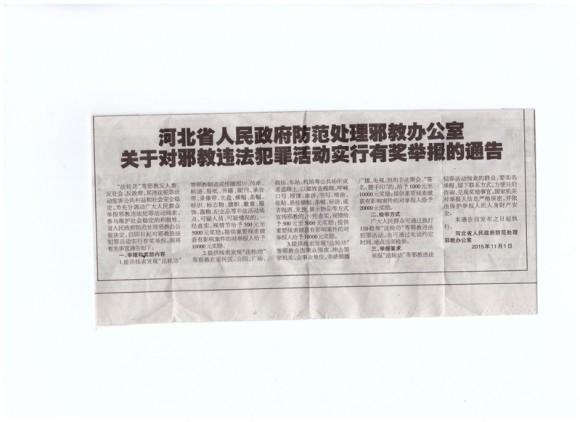 Заметка о денежном вознаграждении для тех, кто доносит на последователей Фалуньгун, опубликована 1 ноября 2015 г. Фото: Epoch Times