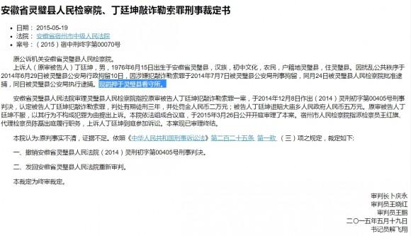 Главное ― приговор суда от 19 мая 2015 г. С приговором можно ознакомиться в базе данных OpenLaw ― шанхайской неправительственной организации, предоставляющей информацию по приговорам китайских судов.