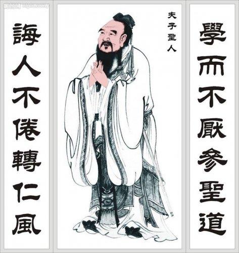 Конфуций. Фото: t09573401.lofter.com