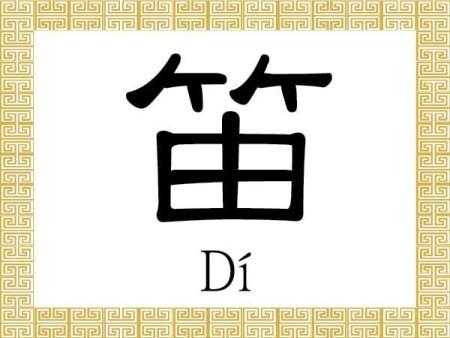 Первоначальное значение иероглифа  笛 (dí — ди) — это древняя китайская флейта с семью отверстиями. Иллюстрация: The Epoch Times