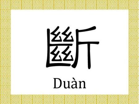 Китайский иероглиф  斷 (duàn — дуань) может иметь такие значения, как «решать, определять» или «приговаривать к». Иллюстрация: The Epoch Times