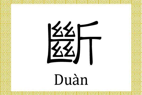 Китайские иероглифы: решать, выносить приговор 斷