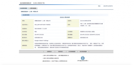 Официальные регистрационные документы Pengji Information Technology, новой корпорации Google в Шанхае. Фото: Screenshot/Epoch Times