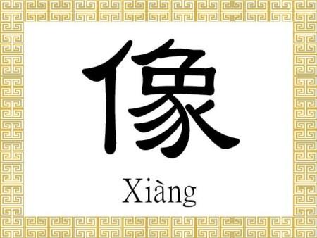 Китайский иероглиф 像 (xiàng — сян) означает «образ, форма, внешний вид, подобие», «портрет, картина» или «статуя». Иллюстрация: The Epoch Times