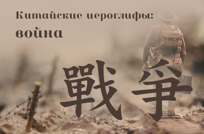Китайские иероглифы 戰爭 (война, военные действия)