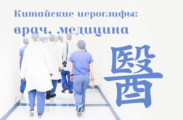 Китайский иероглиф 醫 (врач, медицина)