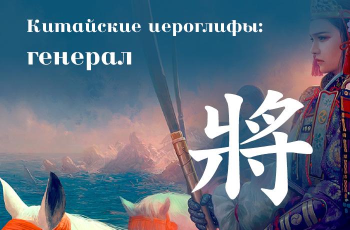 Китайские иероглифы: генерал 將