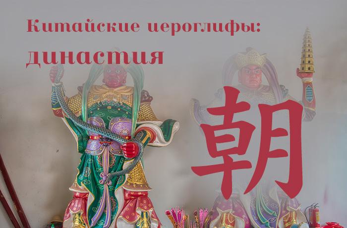 Китайские иероглифы: 朝 (династия)