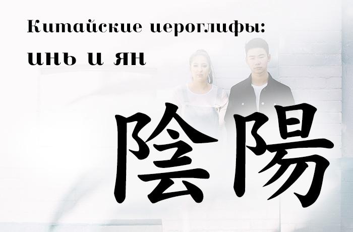 Китайские иероглифы: 陰 (инь) и 陽 (ян)