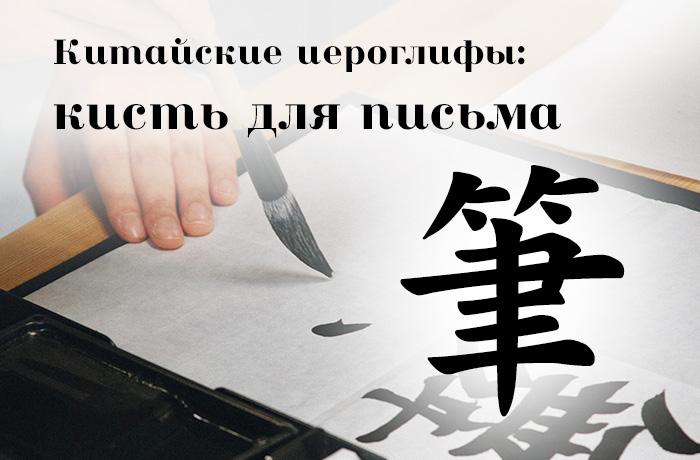 Китайские иероглифы: 筆 (кисть для письма)