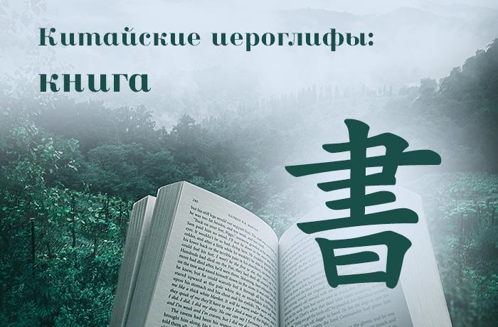 Китайские иероглифы: 書 (книга)