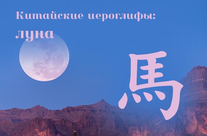 Китайские иероглифы: «юэ» — луна