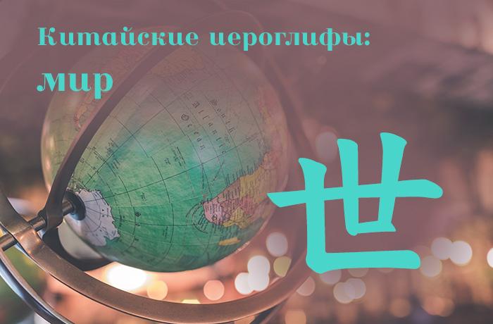 Китайские иероглифы:  世 (мир)