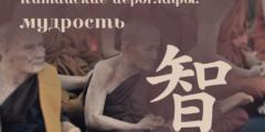 Китайские иероглифы: 智 (мудрость)