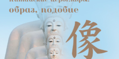 Китайские иероглифы: 像 (образ, подобие)