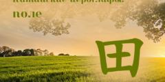 Китайские иероглифы: 田 (поле)