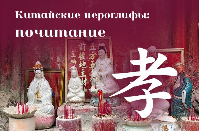Китайские иероглифы: 孝 (почитание)