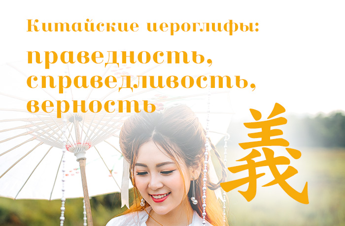 Китайские иероглифы: 義 (праведность, справедливость, верность)