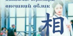 Китайский иероглиф 相 (внешний облик)