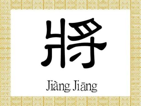 Китайский иероглиф 將 (jiàng — цзян), произнесённый четвёртым тоном, обозначает генерала, полководца или командира. Иллюстрация: The Epoch Times