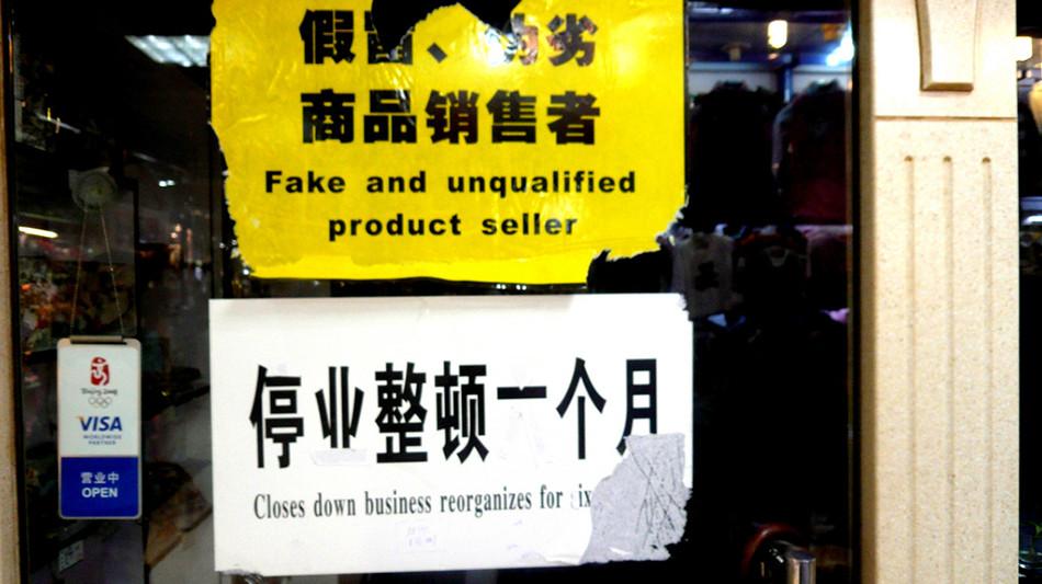 Странные вещи, включая поддельные магазины, могут произойти только в Китае.