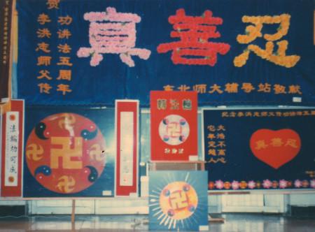 Художественная выставка в городе Чанчуне в честь пятой годовщины начала выступлений с лекциями основателя Фалуньгун. Май 1997 года. Каждый из китайских иероглифов «Истина», «Доброта» и «Терпение» составлены из бумажных цветов, сделанных учащимися Фалуньгун. Фото предоставлено Ван Хойлянь
