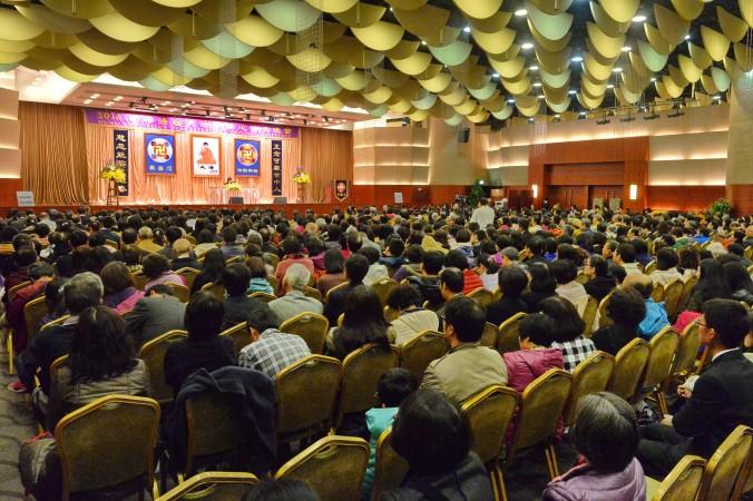 Последователи из Гонконга и соседних регионов собрались на конференцию Фалунь Дафа 2016 г. в отеле BP 17 января 2016 г. Фото: Sung Cheong-lung/Epoch Times
