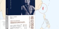 В Китае издали книгу об опыте перехода от диктатуры к демократии