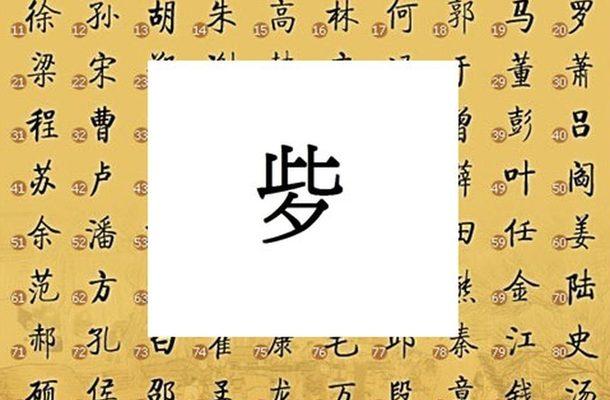 Редкое имя китаянки невозможно напечатать на компьютере